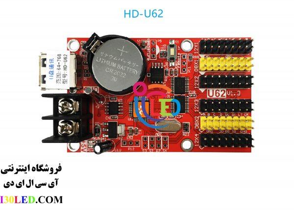 کنترلر HD-U62
