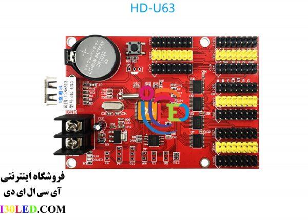 کنترلر HD-U63