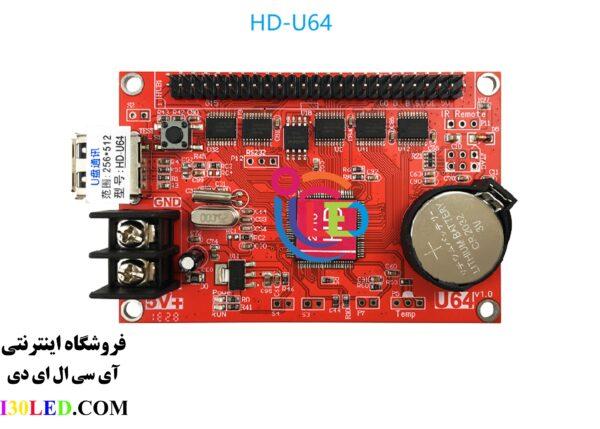 کنترلر HD-U64