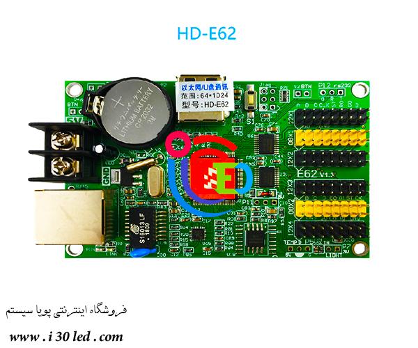کنترلر HD-E62