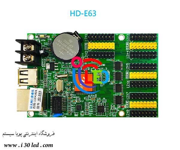 کنترلر HD-E63