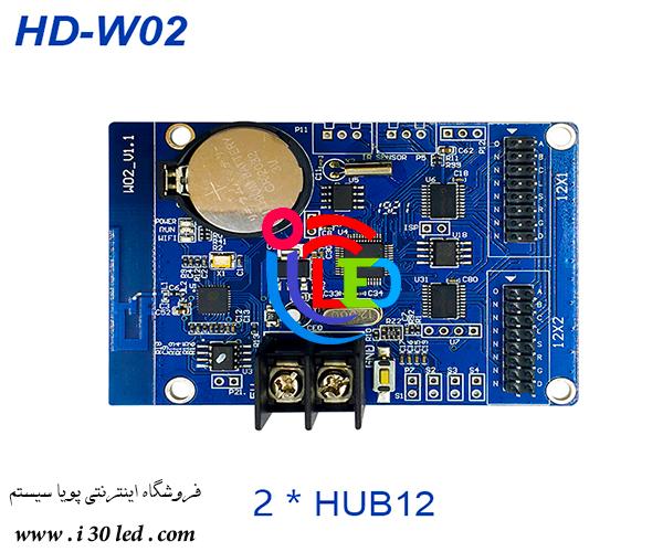 کنترلر HD-W02