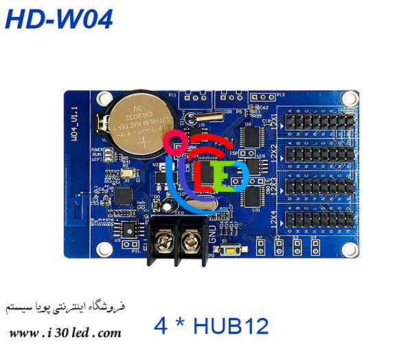 کنترلر HD-W04