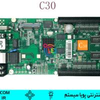 کنترلر اچ دی HD-C30