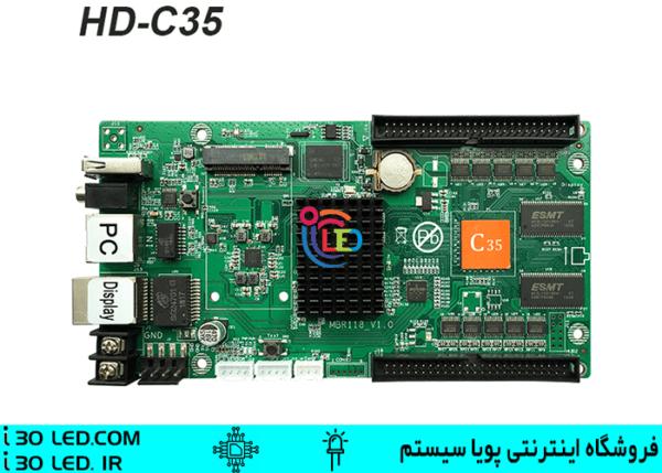 کنترلر C35 محصول جدید شرکت HD دارای حافظه و سیستم عامل مناسب برای تابلوهای نسبتا بزرگ و قابل استفاده برای تمامی ماژول ها با قابلیت بالا
