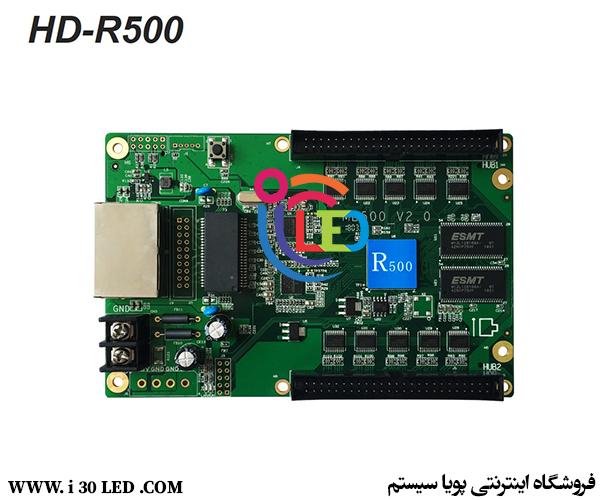 رسیور اچ دی HD-R500