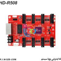 رسیور اچ دی HD-R508