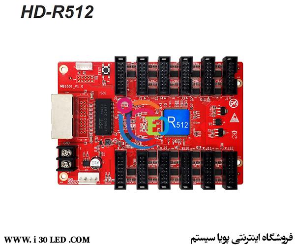 رسیور اچ دی HD-R512