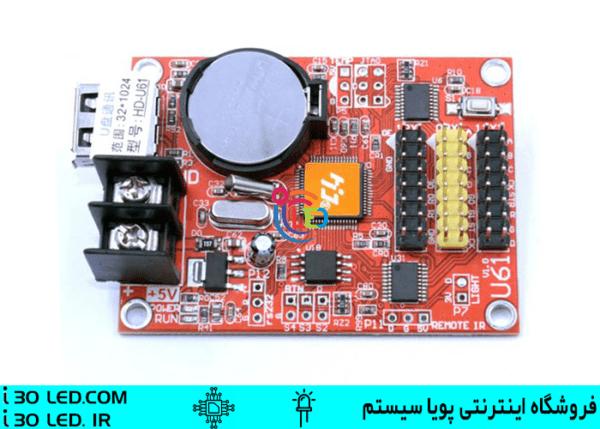 کنترلر اچ دی HD-U61