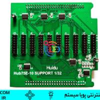 هاب HUB75E-10CH