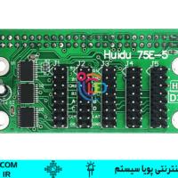 هاب HUB75E-5CH