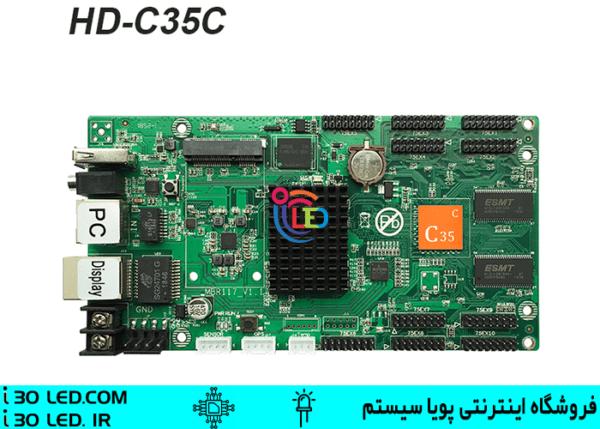 کنترلر HD-C35c