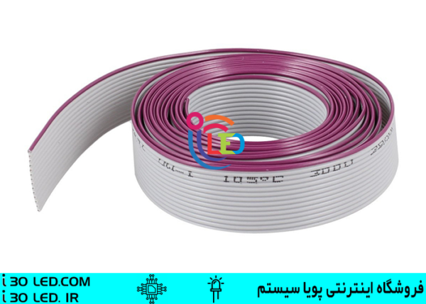 کابل فلت ۱۶ رشته متشکل از 16 رشته سیم یا پوشش پلاستیکی و قابل انعطاف جهت انتقال داده flat cable 16pin