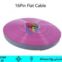 فلت 16 رشته حلقه 75 متری به رنگ طوسی با کیفیت بالا مناسب برای اتصالات دیتا در تابلو های روان و تلوزیون شهری با تضمین کیفیت flat cable 16pin