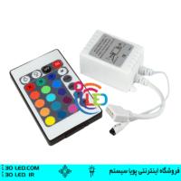 درایور 6 آمپر RGB دارای ریموت کنترل 24 کلید