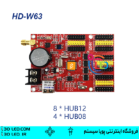 کنترلر HD-W63