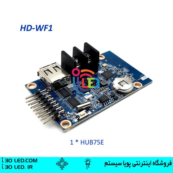 کنترلر HD-WF1 دارای ورودی WIFI و USB و دارای یک خروجی هاب ۷۵ HUIDU Full Color Controller Card With WIFI and USB Port support 1*HUB75E