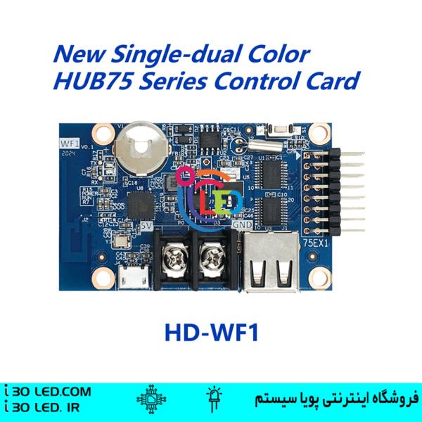 کنترلر HD-WF1